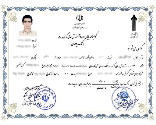 مدرک دانشگاهی مورد تایید وزارت علوم