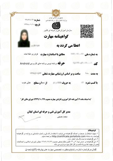 گواهینامه بین المللی فنی و حرفه ای