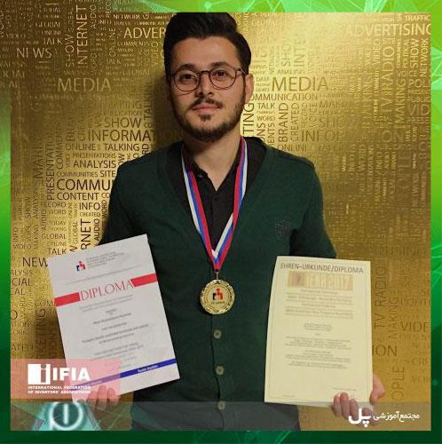 جایزه ویژه و دیپلم افتخار مسابقات جهانی اختراعات آلمان توسط جوان مخترع گیلانی